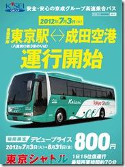 keisei-shuttle2