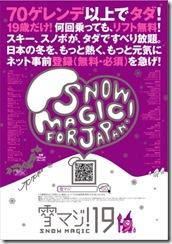 snowmagic[1]