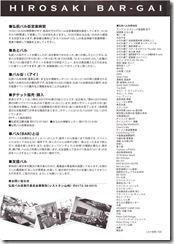 hirosaki-bar2