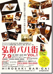 hirosaki-bar