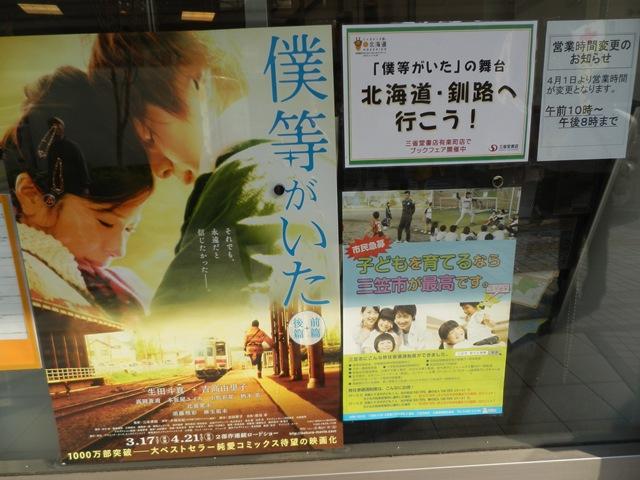 映画 釧路