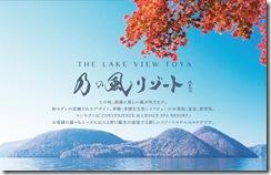 乃の風リゾートA4表