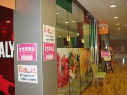 函館駅の「女性専用パスタ店」が女の時間を大幅縮小