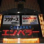 最後のマンモスキャバレー「札幌クラブハイツ」が閉店・国内唯一として残してほしかった