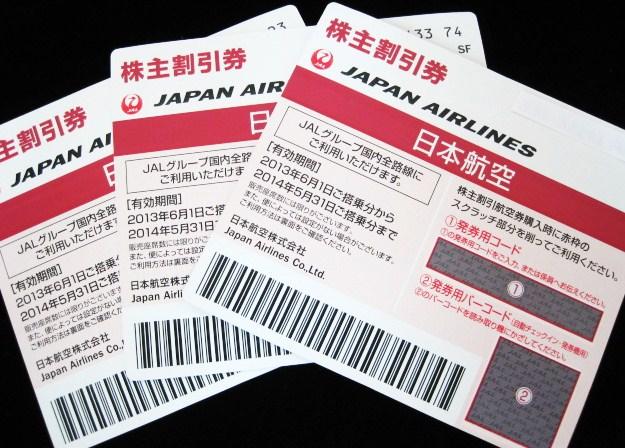 航空会社の株主優待券について考える