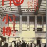 少しディープな北海道ガイド3「HO」(ほ) 道内雑誌だが地元ならではのレア情報が満載
