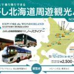 台風被災地への支援にもなる「ひがし北海道周遊観光バス」