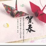 2012年新春 観光と情報、そしてコミュニケーションの時代へ