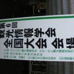 「観光情報学会 in 加賀」に出席