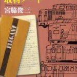 『「最長片道切符の旅」取材ノート』 宮脇俊三氏と村松友視氏