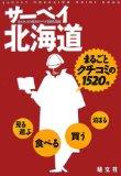 「サーベイ北海道版」が発売される