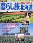 長期滞在&移住をガイドした「るるぶ暮らし旅北海道」を見て