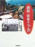 旧丸井今井釧路店のその後