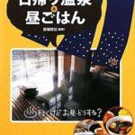 『札幌から行く日帰り温泉&昼食ごはん』(亜璃西社)