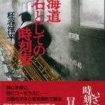 『北海道化石としての時刻表』(柾谷洋平著 亜璃西社)