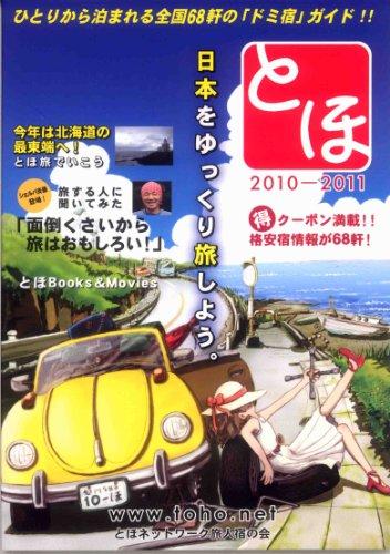 『とほ』 (とほネットワーク旅人宿の会発行)