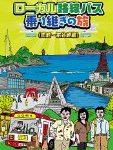 テレビ東京「ローカル路線バス乗り継ぎの旅」とTBS「そこが知りたい・各駅停車路線バスの旅」の近似性