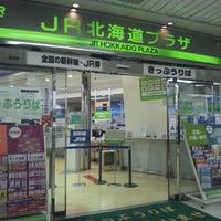 JR北海道プラザ東京が閉店・新幹線開業を控えて何があったか