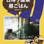 『札幌から行く日帰り温泉&昼食ごはん』(亜璃西社) 【書籍紹介】