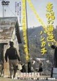 「幸福の黄色いハンカチ」と映画のマチ・夕張