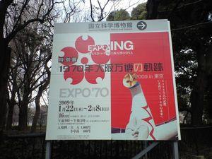 大阪万博終了39年後に見た「月の石」