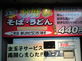 北海道の美味しい「駅蕎麦・立ち食いそば」はどこか