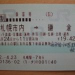 トワイライトエクスプレス乗車記(上)-鉄道旅行の醍醐味がここにある-