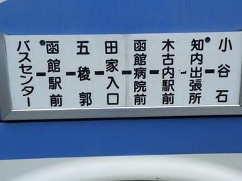 北海道ローカル秘境路線バスの旅「函館-木古内-小谷石(函館バス)前編」