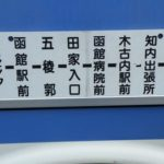 北海道ローカル秘境路線バスの旅「函館-木古内-小谷石(函館バス)」後編