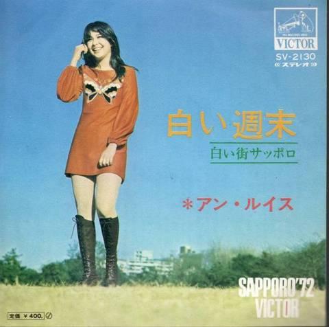 札幌オリンピックブームに便乗した・・・アンルイスデビュー曲「白い週末」