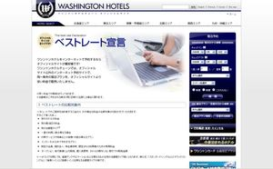 ホテルサイトからの予約がお得 増えてきたベストレート型サービス