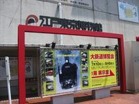 昭和の旅がよみがえる「大鉄道博覧会」