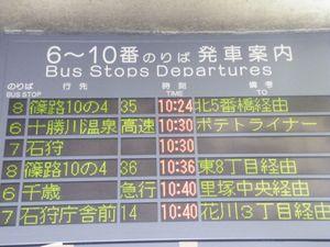 札幌-十勝川温泉 「ポテトライナー」に乗車 大盛況だが改良の余地あり