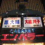 いつ泊っても高感度が高い京王プラザホテル札幌(最近泊まった宿)
