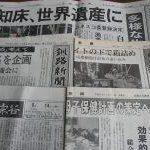 ●5月9日~5月23日までの道内ニュースクリッピング