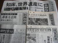 .●4月10日~5月8日までの道内ニュースクリッピング