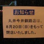 旧丸井今井釧路店店舗の再利用が決まる