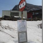 北海道ローカル秘境路線バスの旅「珍しいバス停巡り」