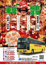 増える温泉地への直通バス、一度システムを利用者に説明したら