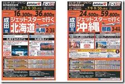 JTBがLCCのジェットスターを利用した北海道格安ツアーを発売