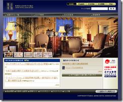 日本ホテル協会の加盟数がピークの半分に 集客に苦労をする老舗国内シティホテル