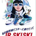 「私をスキーに連れてって」をもう一度JR SKIキャンペーン