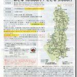 「JR東日本パス」と「大人の休日倶楽部パス」、交通費が安くなれば観光客はやってくる