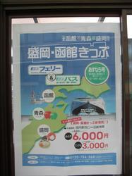 高速バス&「なっちゃんRera」で行く北海道