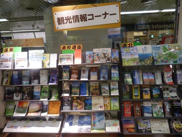希望の灯?良心的で仕事もできる「JR北海道プラザ東京」