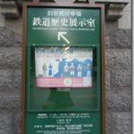 観光を通じて日本が見えてくる 「日本の観光黎明期」展