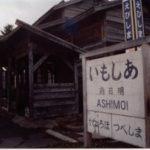 北海道ローカル秘境路線バスの旅「留萌-達布(てんてつバス)」後編