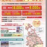 新幹線の新青森延伸関連のニュース 使い勝手がよかった「青森函館フリーきっぷ」が廃止に