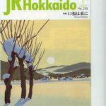 小檜山博氏、JR北海道車内誌での記事盗用と情報社会の怖さ