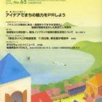 北海道政策情報誌「フロンティア180」で管理人記事が紹介されました